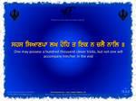The Eleventh Guru :: Japuji Sahib (1.6)