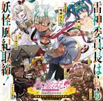 Cover Art of the new [Anime-Tamae!] Audio Drama