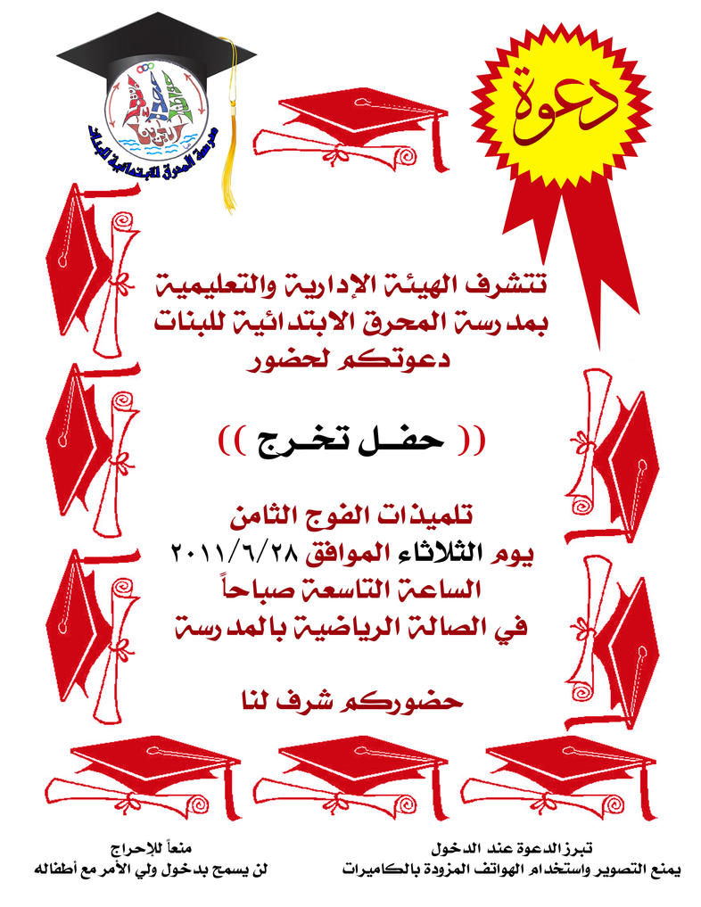 Graduation ceremony invitation by alzahraa on DeviantArt