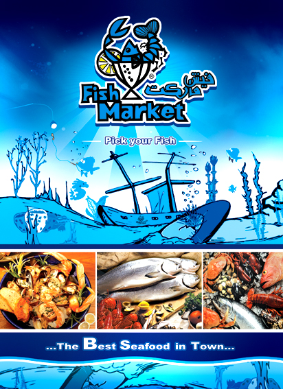 Poster Fish Market1 By Mohamedemam