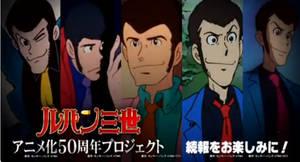 Lupin The Third 50th Anniversary