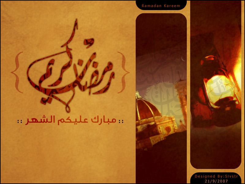 موضوع عن الصداقة الحقيقة بلغة الإنجليزية Ramadan_karem_by_slvs