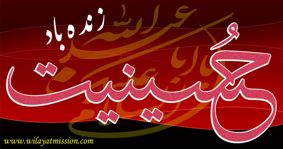 Ya Hussain Wallpapers 2012 Ya Hussain Wallpaper b...