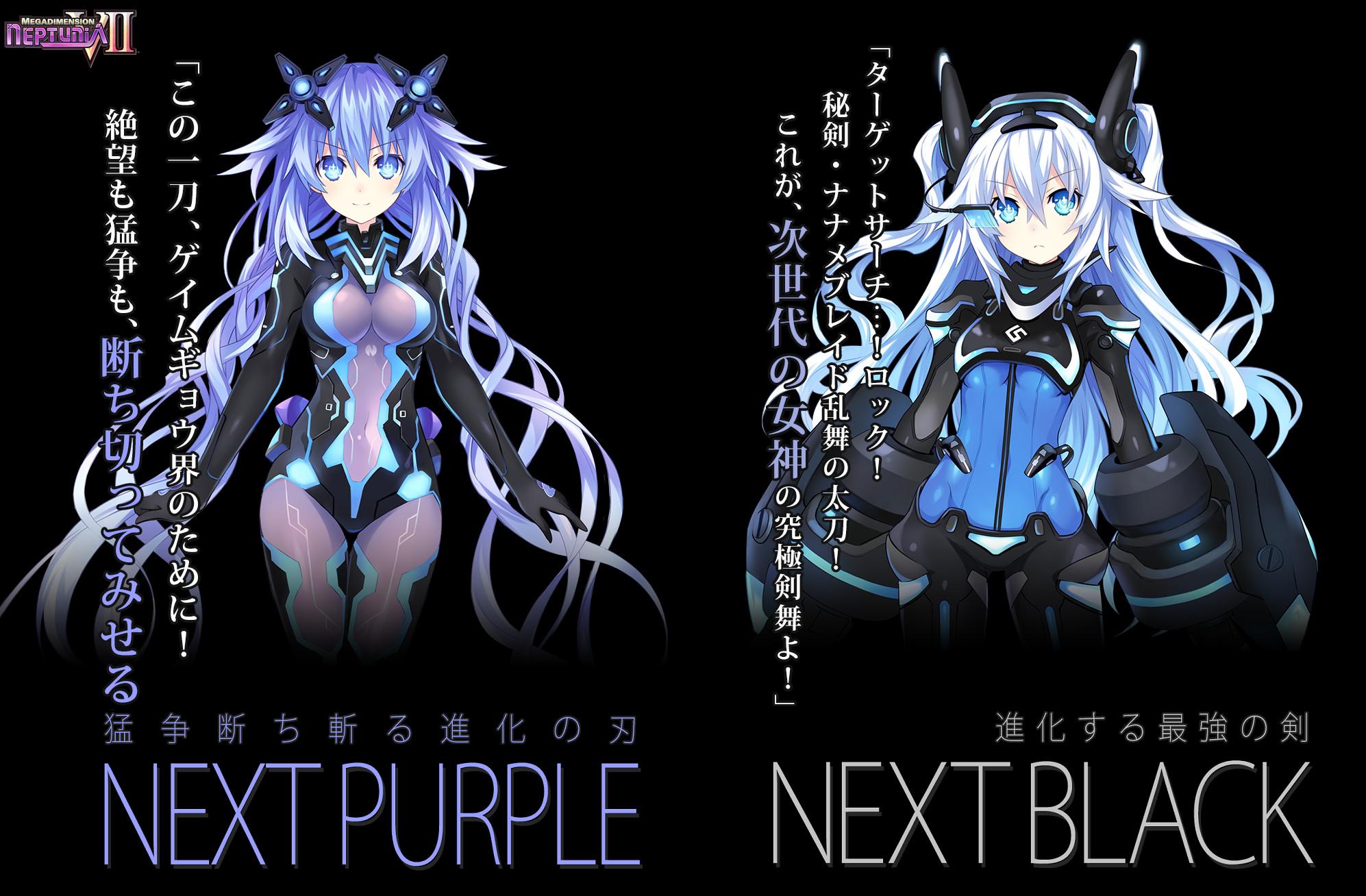 Megadimension Neptunia V2: Next Purple-Next Black by Freshman91 on ...