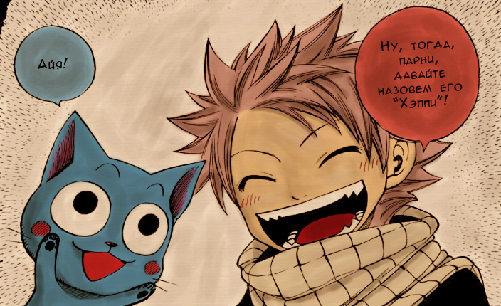Fairy Tail Natsu And Happy 2 By Hay Chan