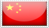 china stamps by Stamps2