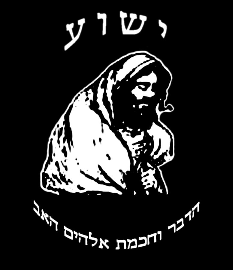 Yeshua, Wisdom - Shirt Design by Dark-Felix
