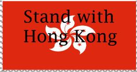 Stand with Hong Kong F2U Stamp