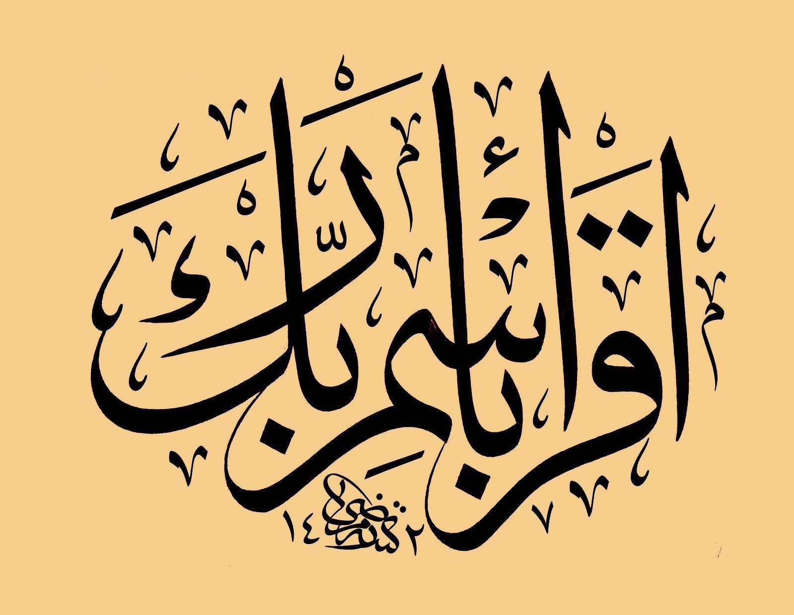 islamic artkhattat on deviantart