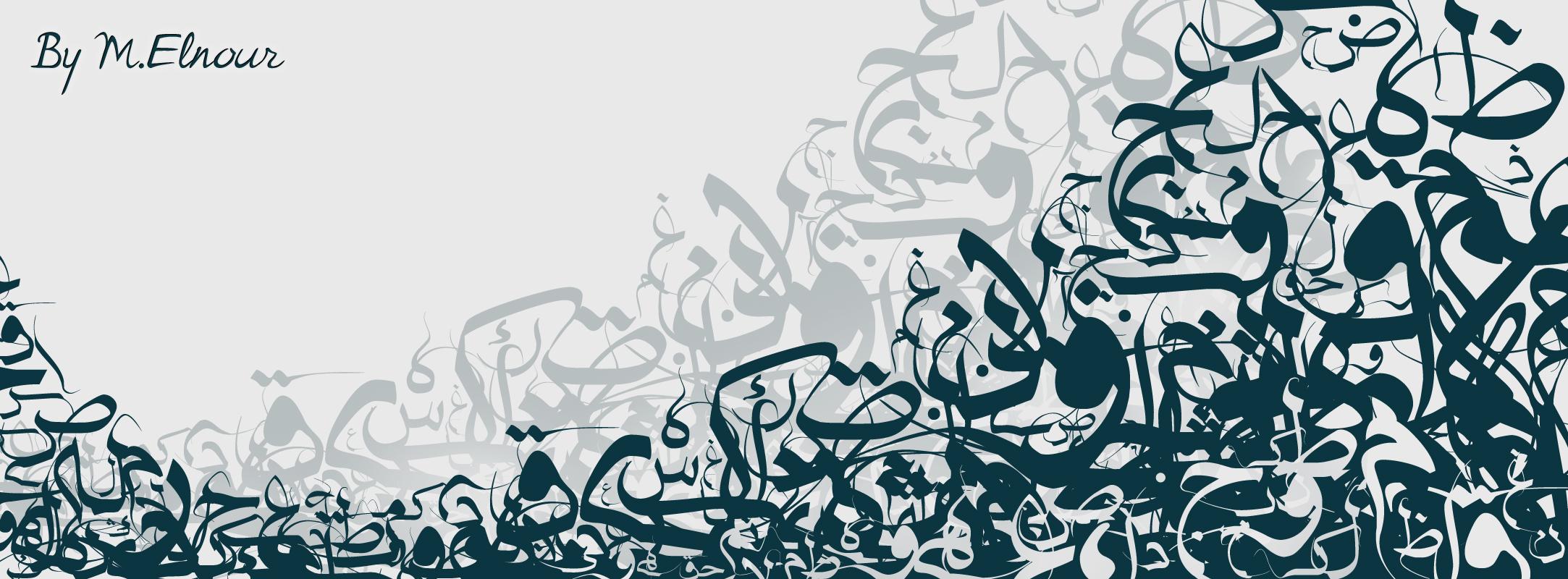 Arabic Typography By Melnour On Deviantart