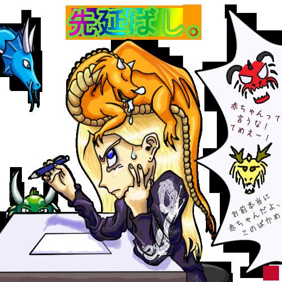 Deviant ID 3 - Procrastination by RyunoOhi