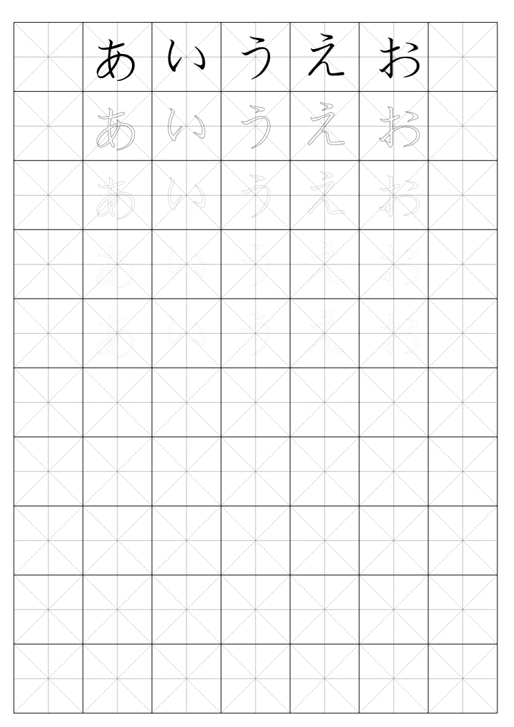 hiragana writing practice Katakana writing practice pdf-language-lessonscom if you're here, then you probably already learned hiragana with this katakana writing practice.
