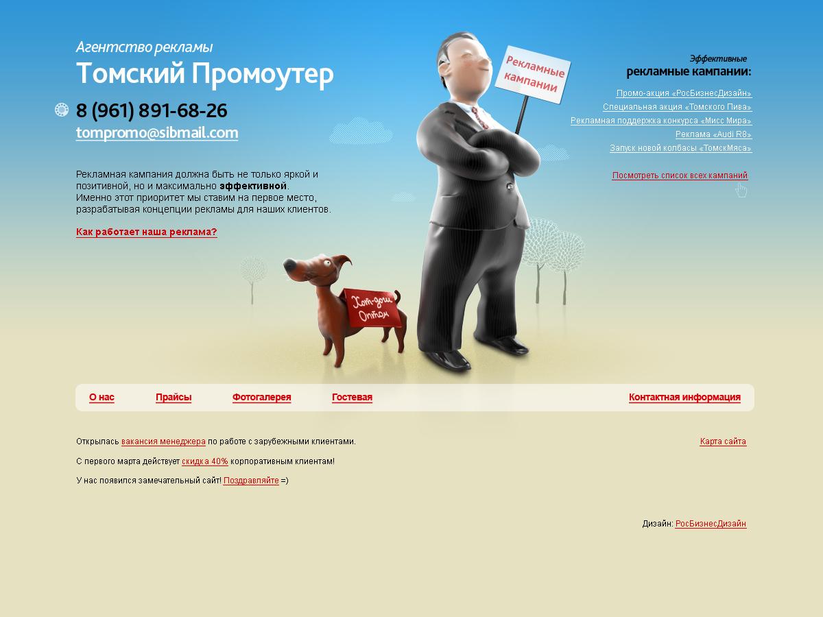 Tomsk Promoter site by lambda