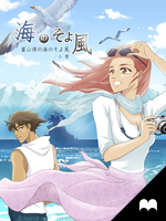 Sea Breeze (JAPANESE) - Episode 1 by LiHuaLiu