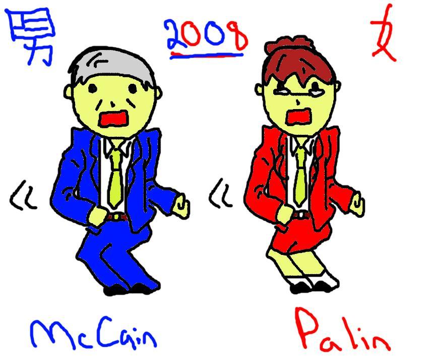 McCain and Palin - Danjo by Tsuchi-Ookami-Kun