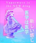 Vaporwave is the NEW drug