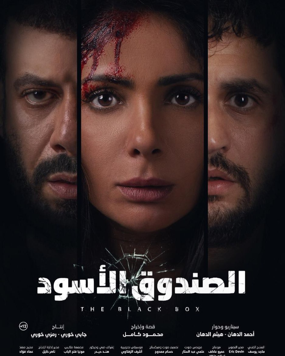 The Black Box Full Movie (ARABIC-SUB) by BlackBox2020 on DeviantArt