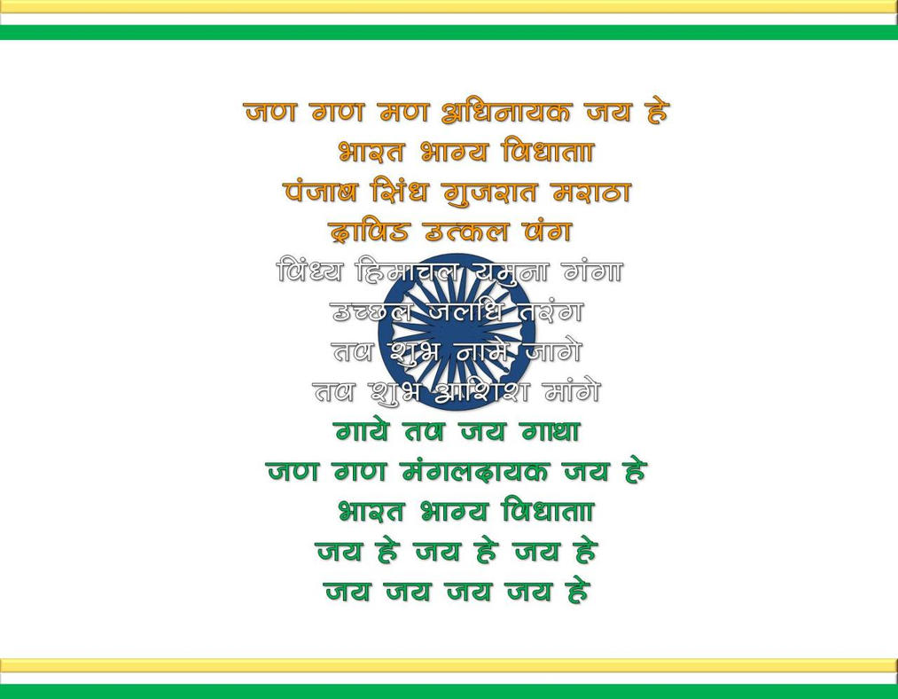 Indian National Anthem By Sachu4luv On Deviantart