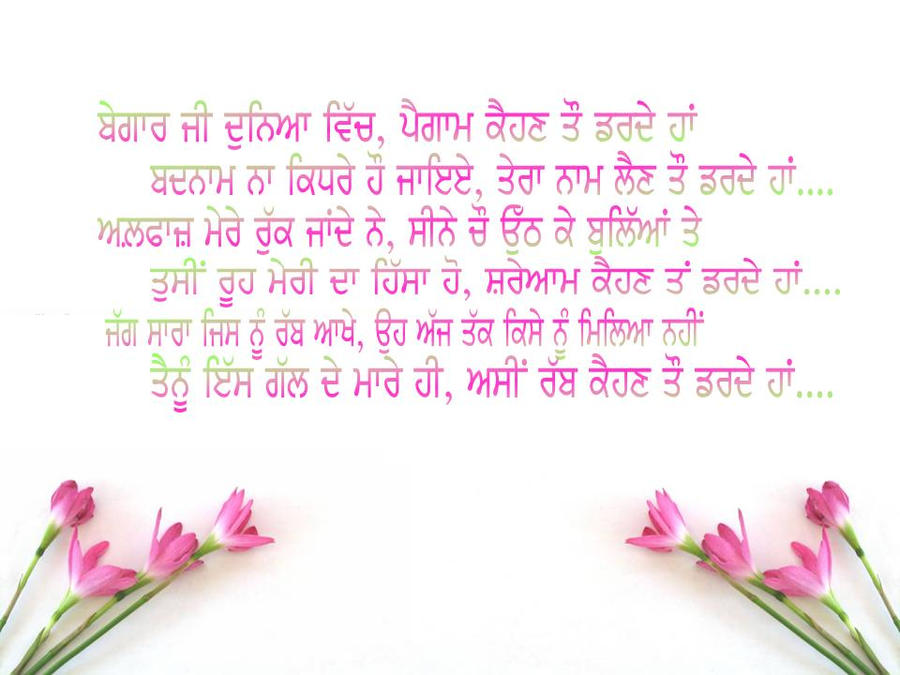 punjabi shayari by sachu4luv on DeviantArt