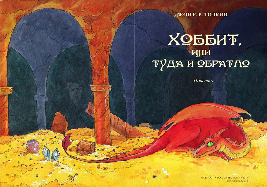 The Hobbit - Title Page by Tirass