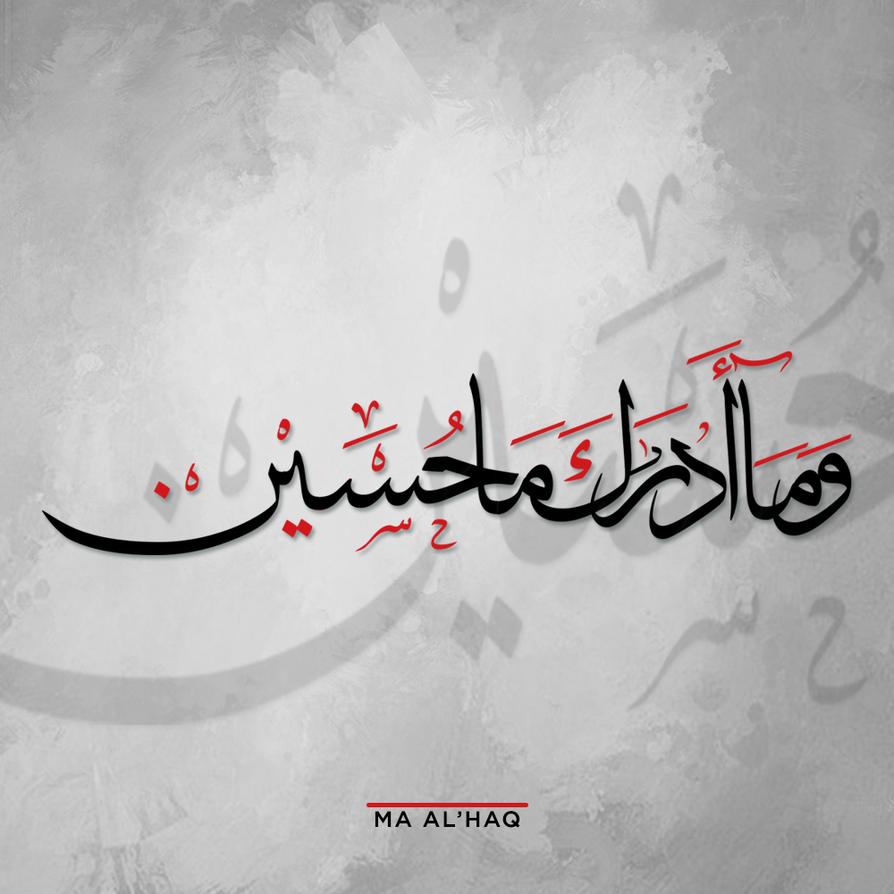 Wamahussain by hasansyed