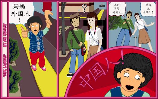 'Hey, Laowai' - Zhonguoren by unshakentomato