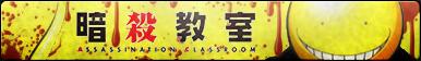 Assassination Classroom Fan Button