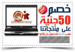 Qit Egypt discount coupon