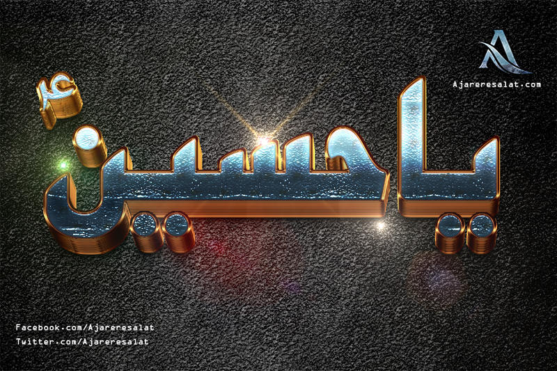 Non Muslim Perspective On The Revolution Of Imam Hussain: Ya Hussain A.s 3D By Ajareresalat On DeviantArt