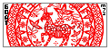 Year Of The Goat Stamp by Meztli72