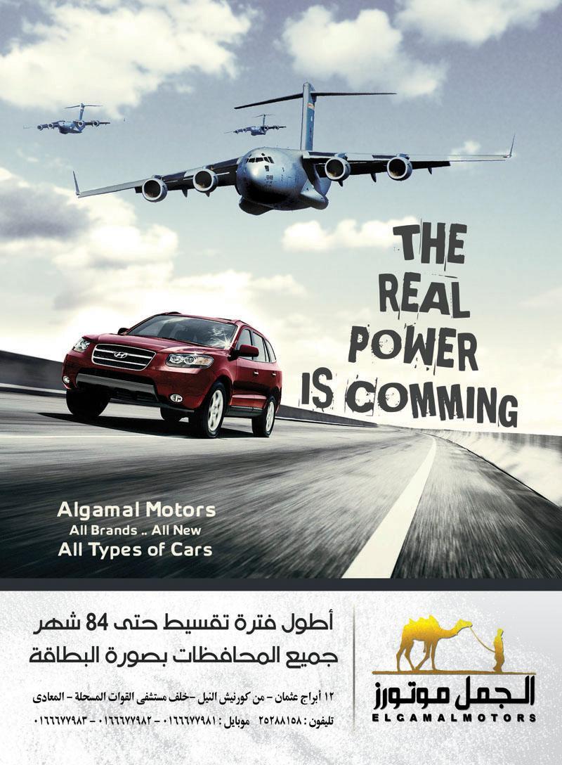 Al Gamal Motors by mido4design