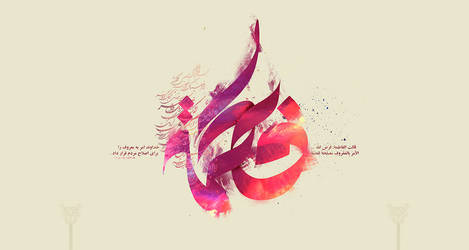 Fatema by vaslgraph