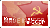 Made in USSR by Vakrai