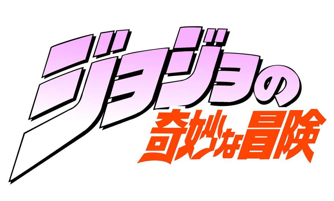JoJo's Bizarre Adv Logo : HD : by Muums on DeviantArt