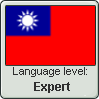 ROC Language Stamp Expert by Disdainable