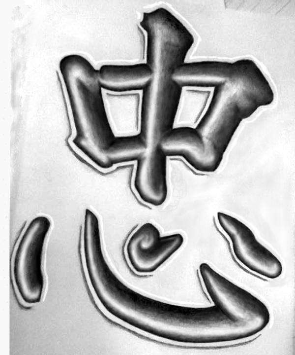 Loyalty Kanji By Zpsyc0 On Deviantart