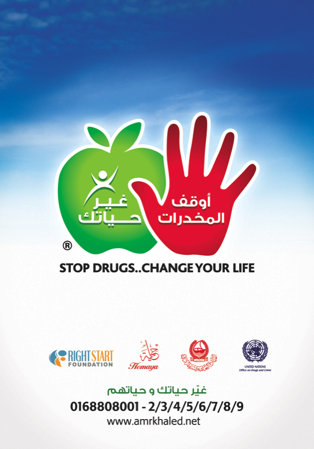 STOP DRUGS..CHANGE YOUR LIFE by Emmo-2
