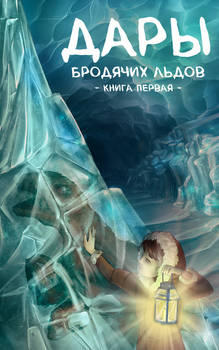 Gifts of wandering ice - new cover (RUS)