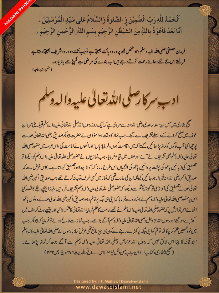 Dawat E Islami Books In Urdu Pdf