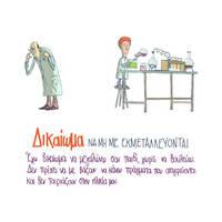 Greek Ombudsman - Children's Rights Booklet 13