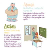 Greek Ombudsman - Children's Rights Booklet 11-12