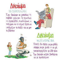 Greek Ombudsman - Children's Rights Booklet 09-10