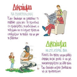 Greek Ombudsman - Children's Rights Booklet 09-10