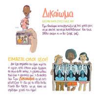 Greek Ombudsman - Children's Rights Booklet 03-04