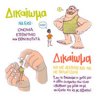 Greek Ombudsman - Children's Rights Booklet 01-02