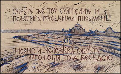 WRITTEN IN RUSSIAN LETTERS