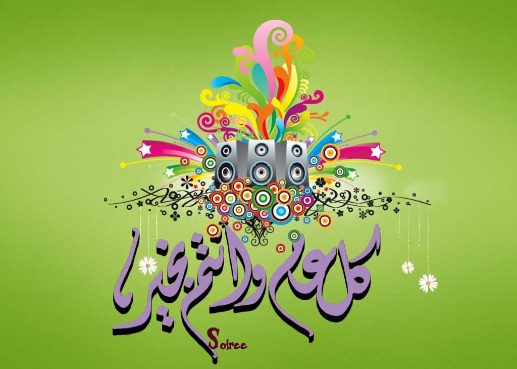 Eid_2 by saherh