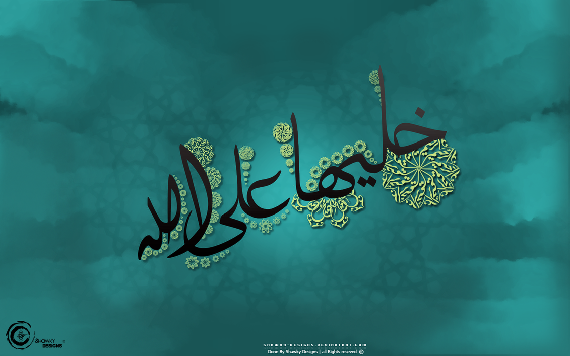 5leha 3la allah calligraphy by shawky designs on deviantart Allah calligraphy wallpaper