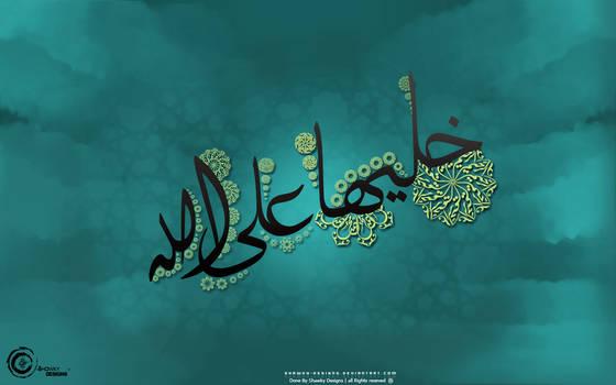 5leha 3la allaH   calligraphy