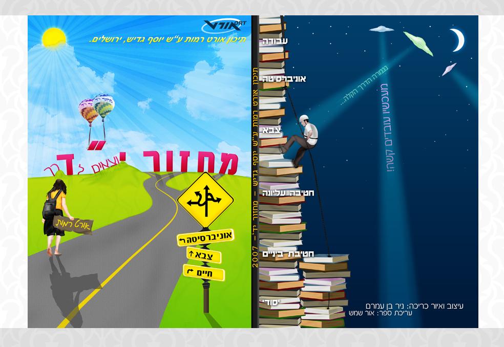 School Yearbook Cover ~ School yearbook cover by purearts on deviantart